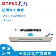 GYPEX英鹏化工卧式防爆风机盘管