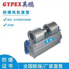 GYPEX英鹏控制室防爆风机盘管BFP-238