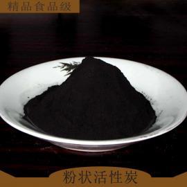 精选粉状活性炭 药厂污水脱色提纯 水分5%亚兰吸附12%诚信