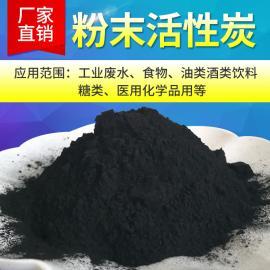 诚信粉状活性炭工业污水脱色除臭专用亚兰吸附14%
