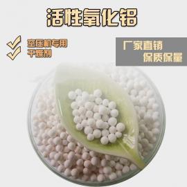 �\信�怏w和液�w的干燥�� 活性氧化�X球 吸附�� 除氟�� 1-3mm