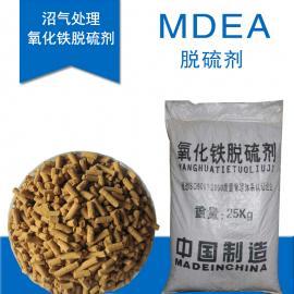 诚信废气脱硫新型高效氧化铁脱硫剂工业级