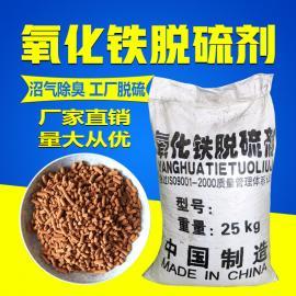 诚信工业废气脱硫 新型高效氧化铁脱硫剂 脱硫率80%优级品