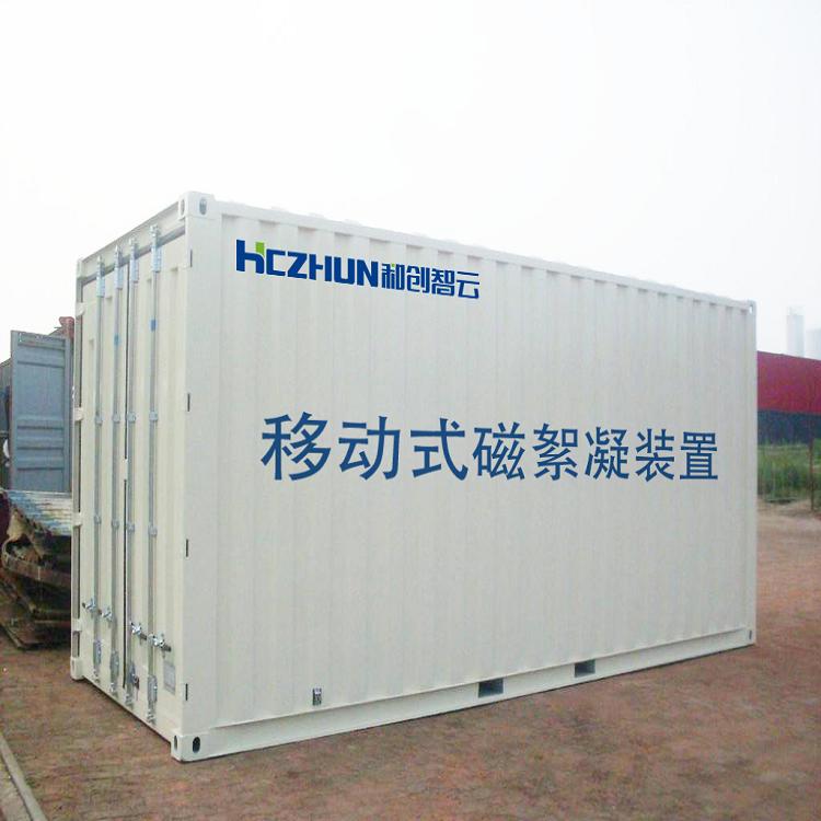 和创磁絮凝沉淀污水一体化装置HC-Mag
