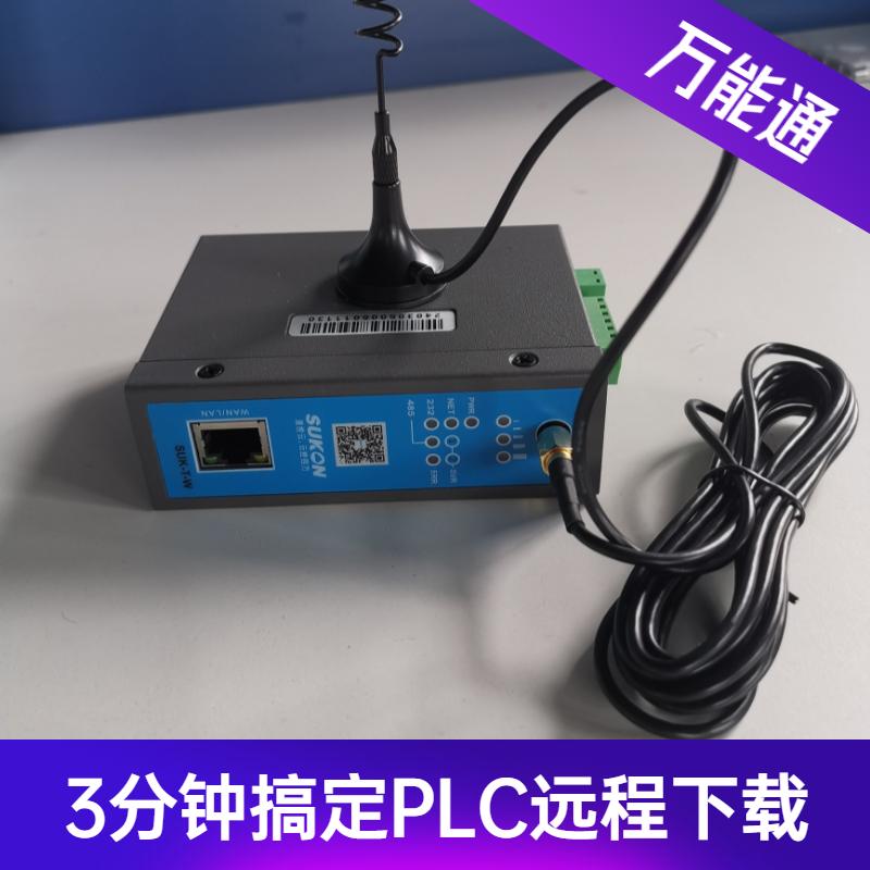 速控万能通支持各种PLC触摸屏串口网口远程下载调试程序模块工具SUK-T-W