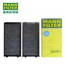 MANN-FILTER曼牌滤清器活性炭空调滤芯CUK2941-2