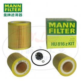 MANN-FILTER(曼牌滤清器)机油滤清器 油滤芯HU816zKIT