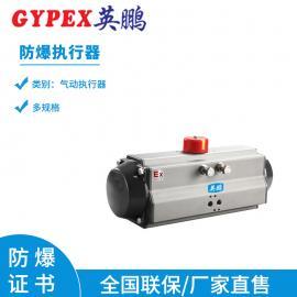 GYPEX英鹏工业防爆气动执行器多规格