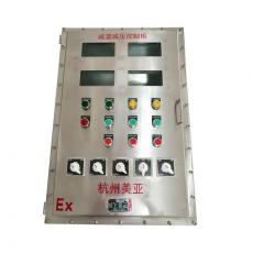 不锈钢防爆控制箱防爆仪表控制箱BXK