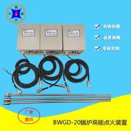 ��威燃控�h保�SBWGD-20高能�c火器20焦耳�c火能量 沼�饣鹁纥c火器BWGD-20
