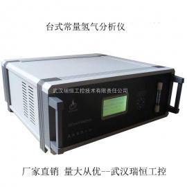 台式常量氢气分析仪RHH-601瑞恒工控