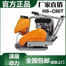 罗宾汽油平板振动夯C80T