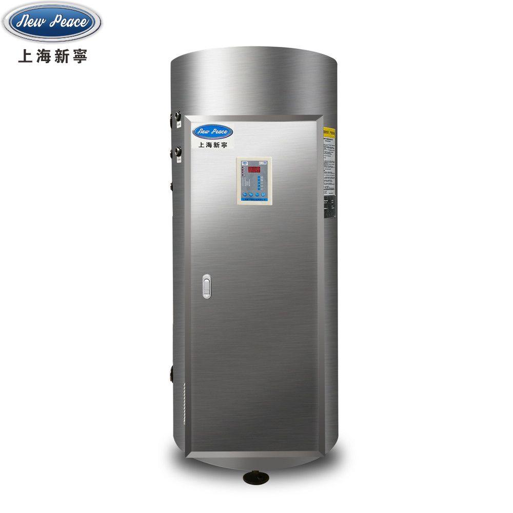 新宁工业电热水炉NP455-30