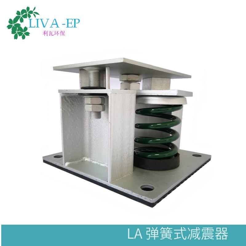 LIVA-EP弹簧减震器 避震器 弹簧隔振器LA
