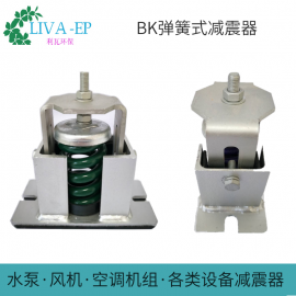 LIVA-EP冰水主机减震器,空压机隔震器,BK弹簧式减震器