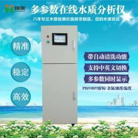 恒美多参数水质检测仪器/水质在线检测设备HM-SZ4