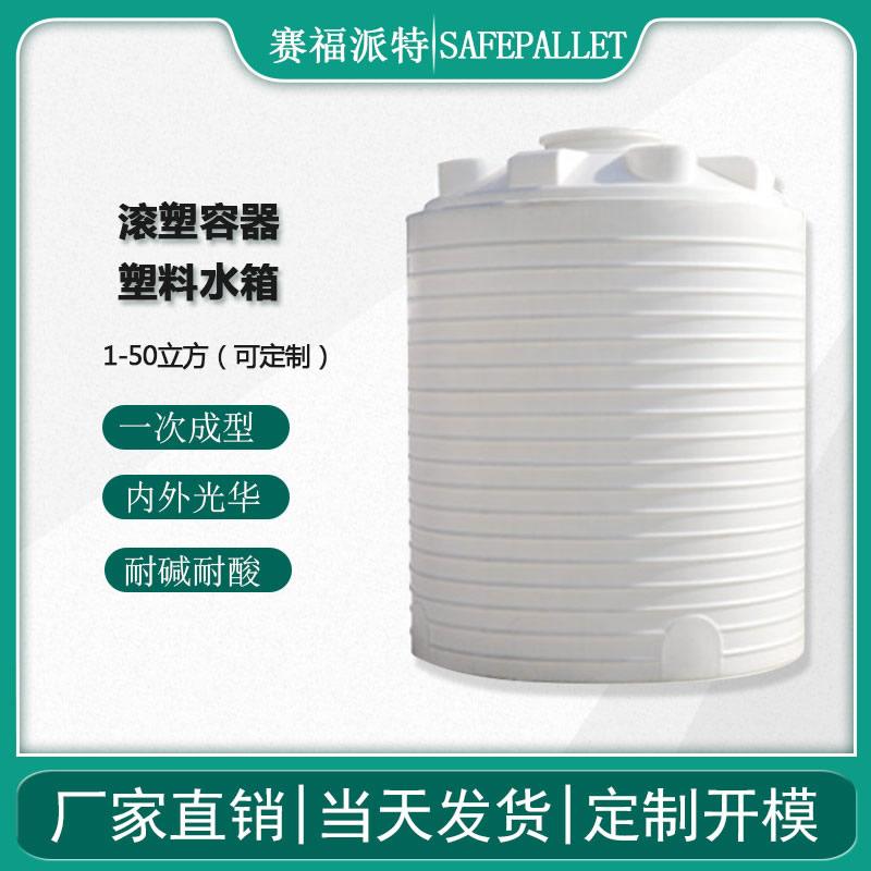 �福派特自�a自�N塑料水塔水桶 塑�z水箱 PE��罐1000L