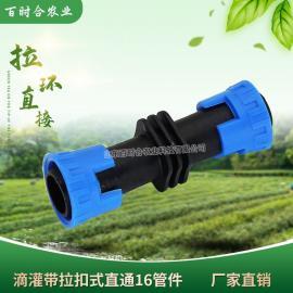 ECONOMIST生产拉环直接 滴灌带迷宫带连接拉环直通16mm滴灌配件全16拉环直接
