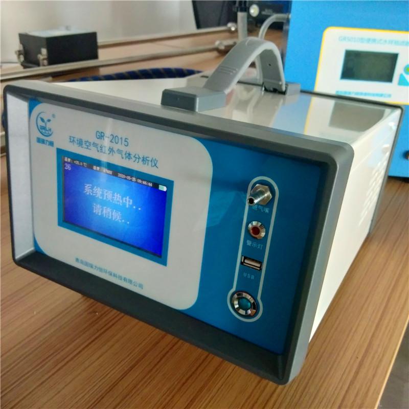 国瑞力恒便携式CO2分析仪 不分光红外法 分辨率高GR-2015