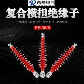 希然电气复合横担绝缘子FS-35/5