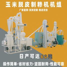 精谷藜麦玉米脱皮制糁机 好 苞米打碴机苞米茬子机300kg/小时PD2