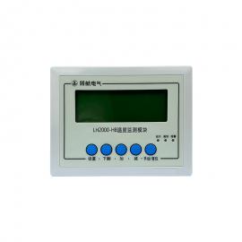 温度监测模块数据液晶显示小巧方便主机开关柜监控适用全国提供