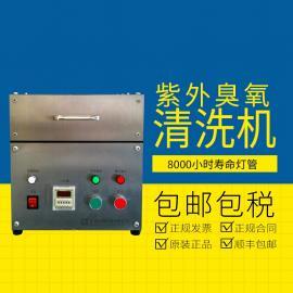 众濒UV光清洗机紫外臭氧清洗 实验室小型设备表面处理工业仪器CCI250GF-TC