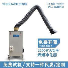 伊博特移动shidan臂焊烟净化器烟wu除chen器电焊�bu『秆�chen净化环评yongIV-150EC