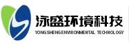 浙江泳盛环境科技有限公司