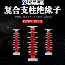 希然电气复合支柱绝缘子FZSW-35-6