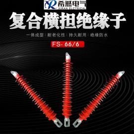 希然电气绝缘子复合横担绝缘子FS-66-6