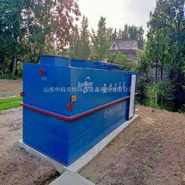 中科贝特宾馆/酒店生活污水处理设备推荐地埋设备操作简单占地面积�。祝樱�