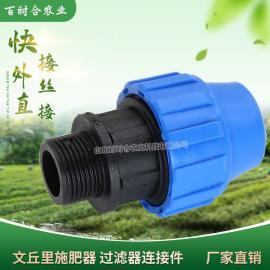 百时合PE快接外丝直接 节水灌溉微喷滴灌PE管蓝帽免热熔快速接头20外丝直接