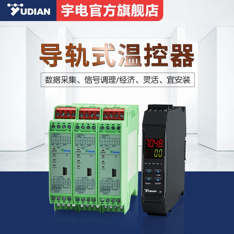 YUDIAN导轨安装温控模块D7 E7 D5带数显卡轨式PID调节器AI-516