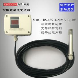 净化环境工作台风速传感器 带显示 通讯RS485输出风速仪厂家