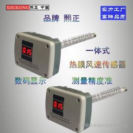 熙正品牌 高量程风速风量传感器 进口配件