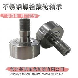 CZBbu锈钢螺shuan滚轮NUKR72NUCF24-1