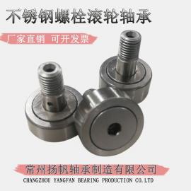 bu锈钢随动器KR22 KR26 bu锈钢螺shuan滚轮