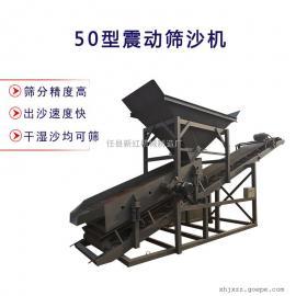 50型震动筛沙机新红机械