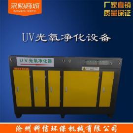 科信工业喷漆废气除异味光氧净化器 现货光氧催化净化器UV型