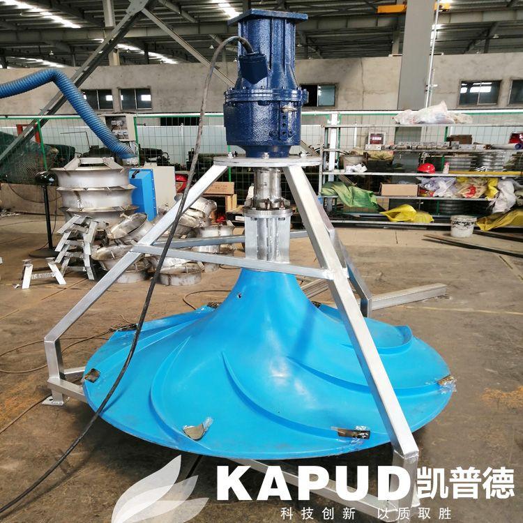 凯普德潜水式双曲面搅拌机 不停产安装 4KW 叶轮直径2mQSJ-1500-4