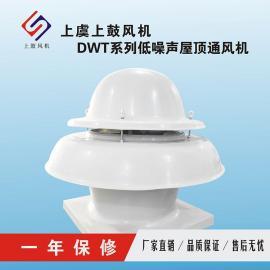 上鼓防爆BT4防腐玻璃钢离心屋顶风机DWT-II-7