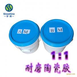 耐磨陶瓷胶 AB胶 陶瓷粘接剂 高粘度浇水 陶瓷颗粒胶