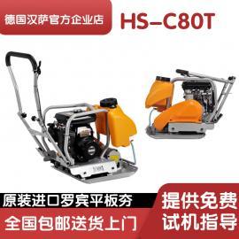 进口罗宾平板振动夯HS-C80T