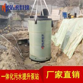 弘泱科技一体化污水提升预制泵站HYGRP
