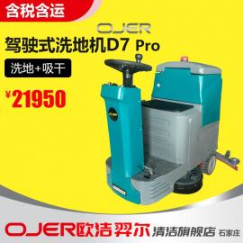 �W��羿��OJER�{�式洗地� 吸水�C 洗地吸干�CD7Pro
