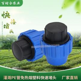 JIEMING WATER JM生产农田灌溉塑料免热熔快速PE快接堵头规格全 20堵头