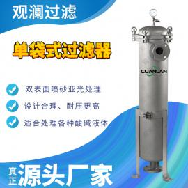 观澜304不锈钢2号dan袋式guo滤器 GLDS-2