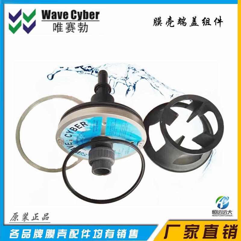 恒远远大WAVECYBER膜壳配件端盖堵头密封圈适配器承压板wavecyber止推环WAVE-300P-8