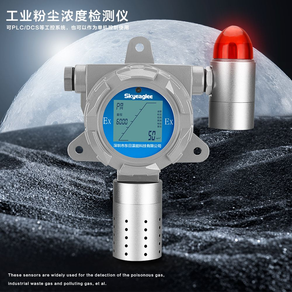 东日瀛能粉尘检测yi车间矿场煤棚粉尘检测bao警器SK-600-PM